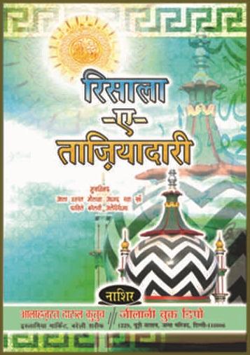Bahishti Zewar In Hindi Pdf Free Download