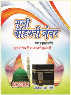 Qanoon E Shariat In Hindi Pdf